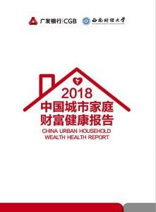 《中国城市家庭财富健康报告》PDF百度网盘免费下载,给有财的人看! - 第1张  | 千寻好物