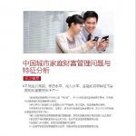 《中国城市家庭财富健康报告》PDF百度网盘免费下载,给有财的人看! - 第5张  | 千寻好物
