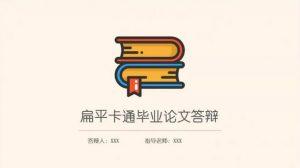 54套毕业论文答辩PPT模板,百度网盘【免费】下载【无须解压】 - 第5张  | 千寻好物