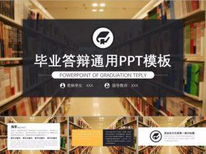 54套毕业论文答辩PPT模板,百度网盘【免费】下载【无须解压】 - 第1张  | 千寻好物